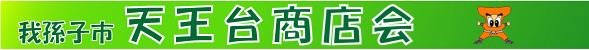 天王台商店会ホームページ